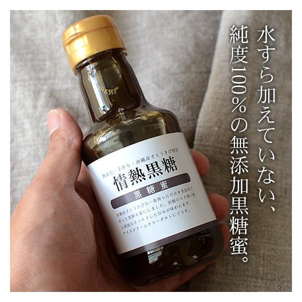 黒糖蜜 さとうきび純度100%の無添加 黒蜜 沖縄産 jonetsukokuto
