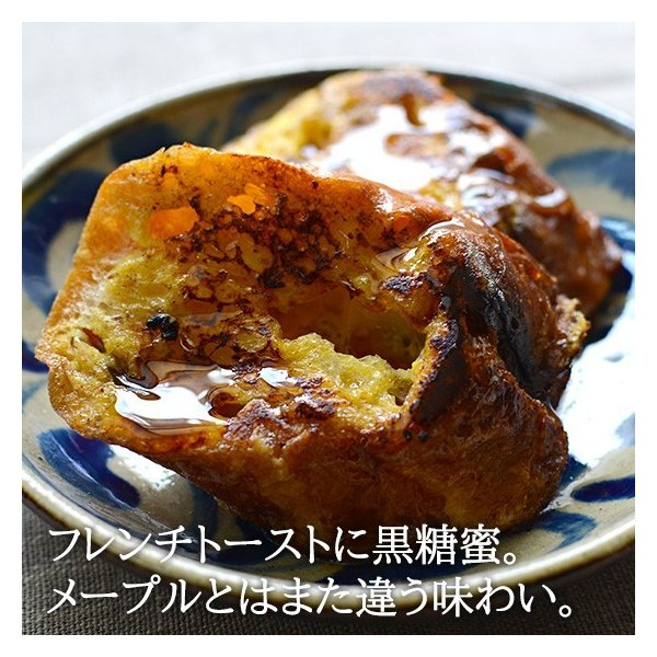 黒糖蜜 さとうきび純度100%の無添加 黒蜜 沖縄産 jonetsukokuto 04