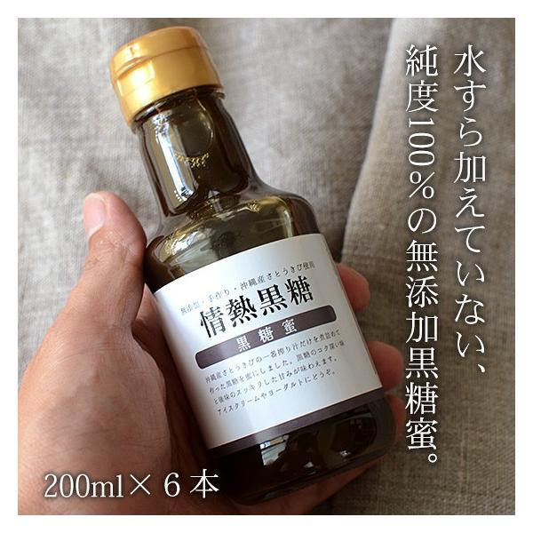 黒糖蜜 200ml×6本 サトウキビ100% 無添加の黒糖蜜 黒蜜 送料無料|jonetsukokuto