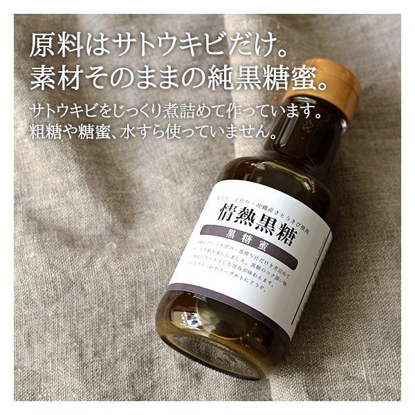 黒糖蜜 200ml×6本 サトウキビ100% 無添加の黒糖蜜 黒蜜 送料無料|jonetsukokuto|07
