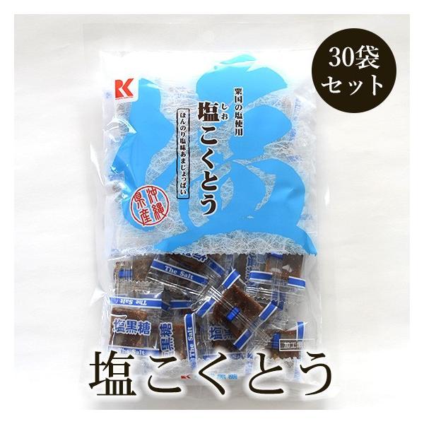 塩黒糖 塩こくとう 130g×30袋セット 粟国の塩使用 加工黒糖【送料無料】