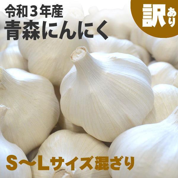 新物 にんにく 訳あり 青森県産 1kg S〜L不揃い(3kg以上送料無料)玉はずれ・型崩れ・変色など 青森県産 にんにく