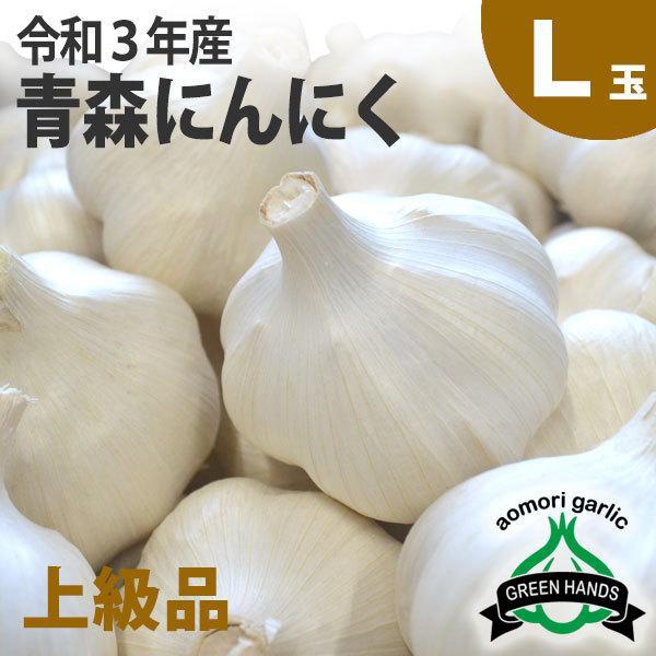 新物L玉(上級品)青森県産 にんにく 1kg 約13〜16玉(3kg以上送料無料)産地直送