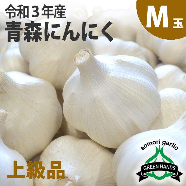 新物M玉(上級品)青森県産 にんにく 1kg 約17〜21玉(3kg以上送料無料)産地直送
