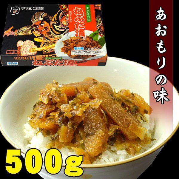 ねぶた漬500g(送料別)ヤマモト食品 ねぶた漬け
