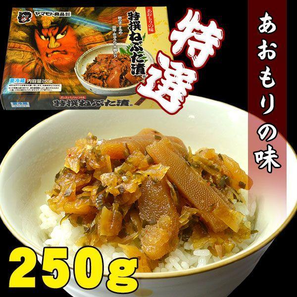 特選ねぶた漬250g(送料別)ヤマモト食品 ねぶた漬け