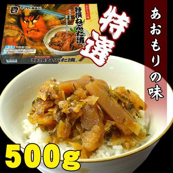 特選ねぶた漬500g(送料別)ヤマモト食品 ねぶた漬け