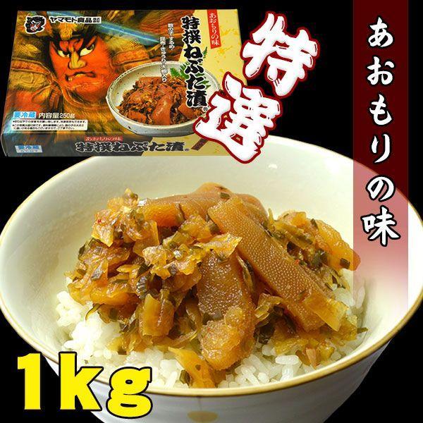 特選ねぶた漬1kg(送料別)ヤマモト食品 ねぶた漬け