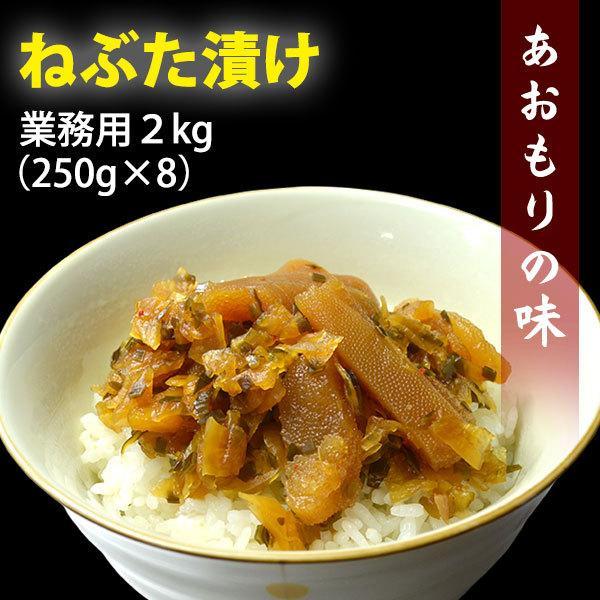 ねぶた漬 2kg業務用(送料別)ヤマモト食品 ねぶた漬け