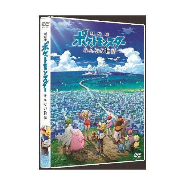 [枚数限定]劇場版ポケットモンスター みんなの物語(DVD通常盤)/アニメーション[DVD]【返品種別A】
