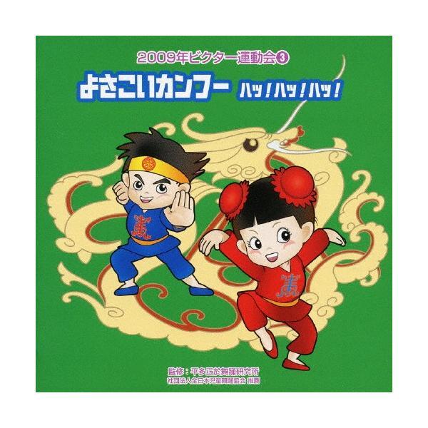よさこいカンフー ハッ!ハッ!ハッ!/2009ビクター運動会(3)/運動会用[CD]【返品種別A】
