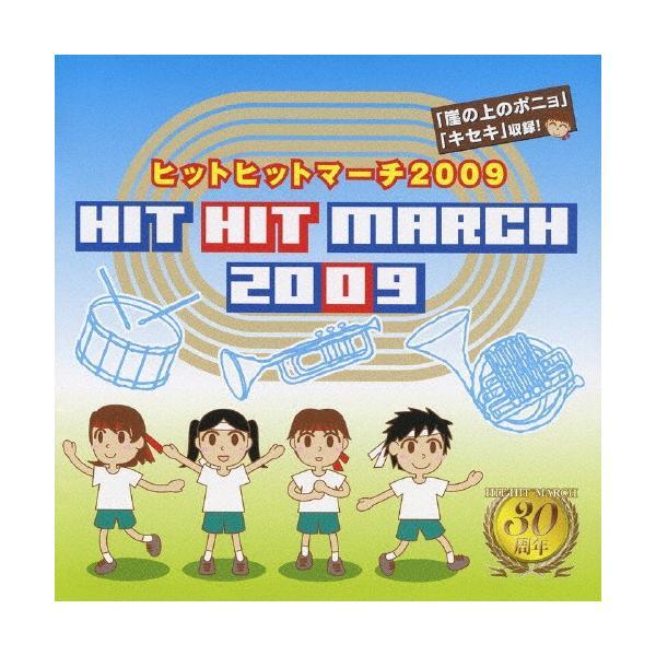 ヒットヒットマーチ/2009/運動会用[CD]【返品種別A】