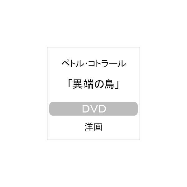 異端の鳥/ペトル・コトラール[DVD]【返品種別A】
