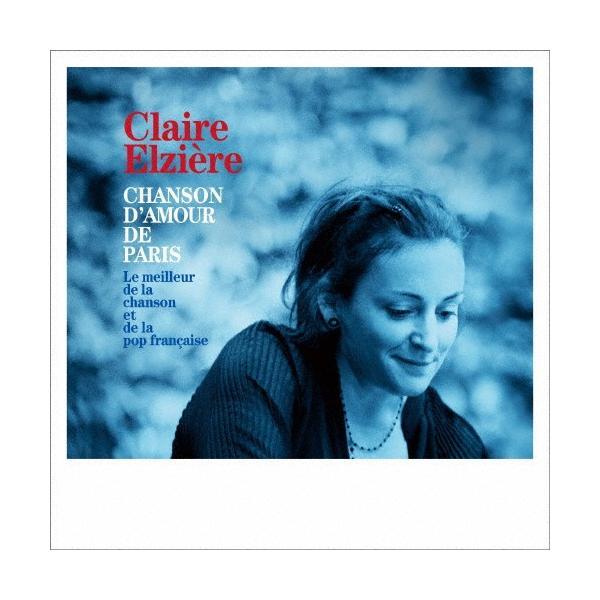パリ、愛の歌〜ザ・ベスト・オブ・シャンソン&フレンチポップ〜/クレール・エルジエール[CD]【返品種別A】