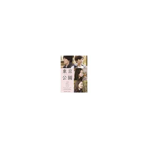 [枚数限定]東京公園/三浦春馬[DVD]【返品種別A】
