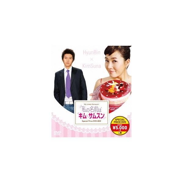 私の名前はキム・サムスン スペシャルプライスDVD-BOX/キム・ソナ[DVD]【返品種別A】