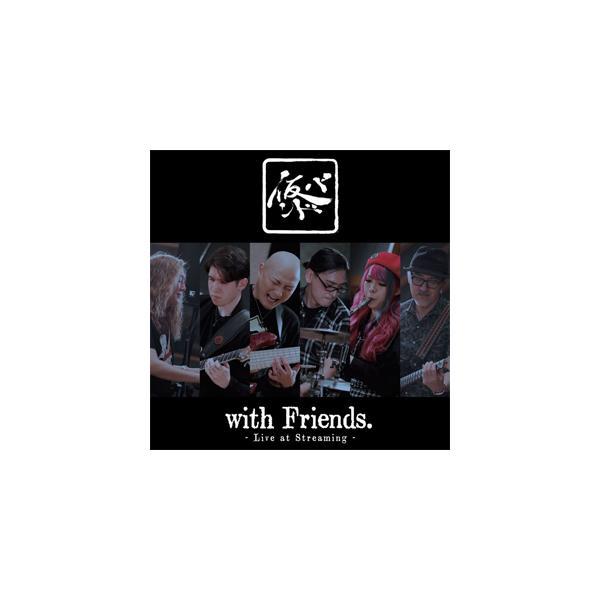 仮BAND with Friends.〜LIVE at Streaming〜/仮BAND[CD]【返品種別A】