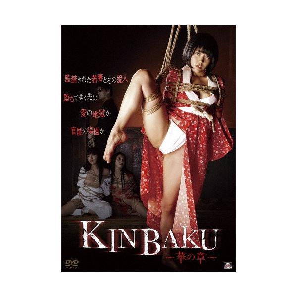 KINBAKU〜華の章〜 ALBSD-2058