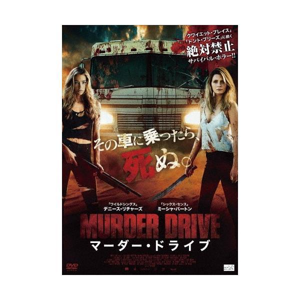 マーダー・ドライブ/ミーシャ・バートン,デニース・リチャーズ DVD  返品種別A