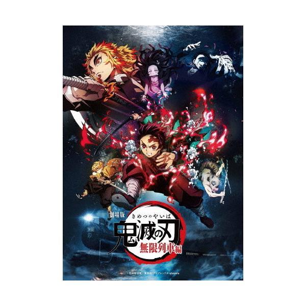 |[枚数限定][Joshinオリジナル特典付]劇場版「鬼滅の刃」無限列車編(通常版)【Blu-ray…