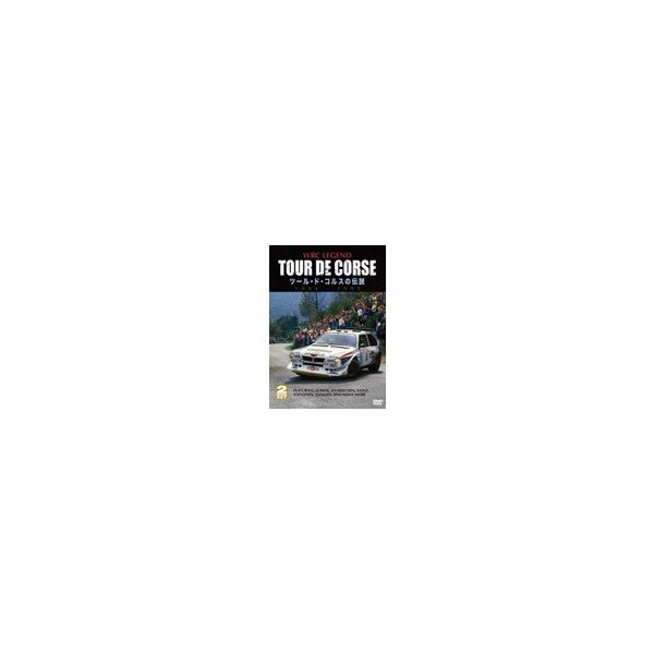 WRC LEGEND TOUR DE CORSE ツール・ド・コルスの伝説 1984-1993/モーター・スポーツ[DVD]【返品種別A】