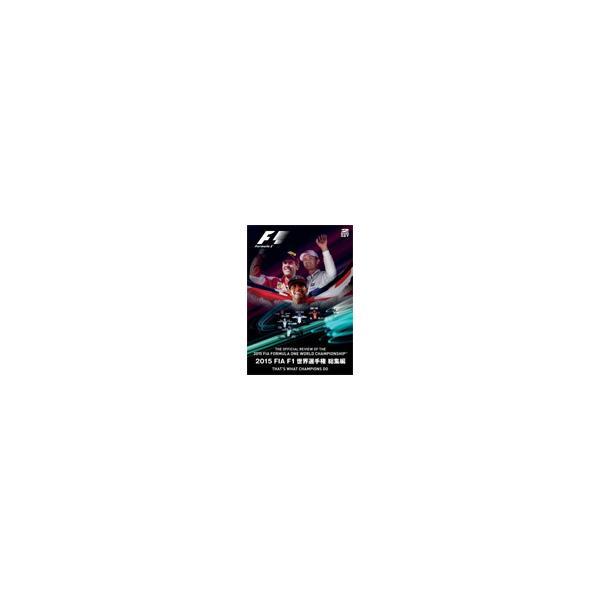 2015 FIA F1 世界選手権 総集編/モーター・スポーツ[DVD]【返品種別A】