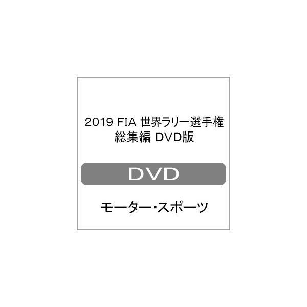 2019 FIA 世界ラリー選手権 総集編 DVD版/モーター・スポーツ[DVD]【返品種別A】