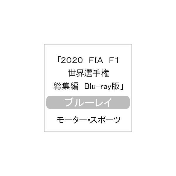 2020 FIA F1 世界選手権 総集編 Blu-ray版/モーター・スポーツ[Blu-ray]【返品種別A】