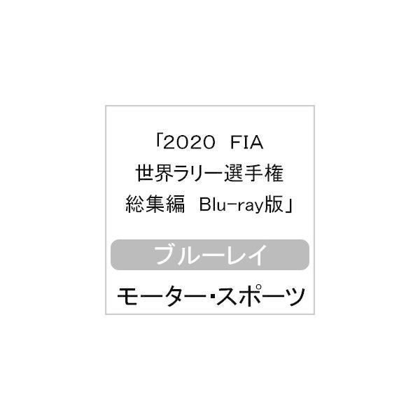 2020 FIA 世界ラリー選手権 総集編 Blu-ray版/モーター・スポーツ[Blu-ray]【返品種別A】