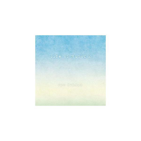 life is music 2/ふかわりょう[CD]【返品種別A】