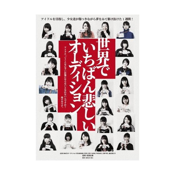 世界でいちばん悲しいオーディション/BiSH,BiS,GANG PARADE,EMPiRE[DVD]【返品種別A】