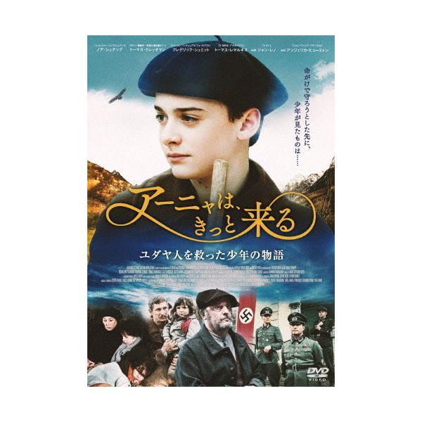 アーニャは、きっと来る/ノア・シュナップ[DVD]【返品種別A】