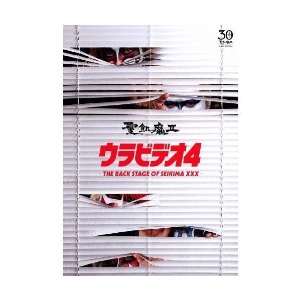 ウラビデオ4 -THE BACK STAGE OF SEIKIMA XXX-/聖飢魔II[DVD]【返品種別A】
