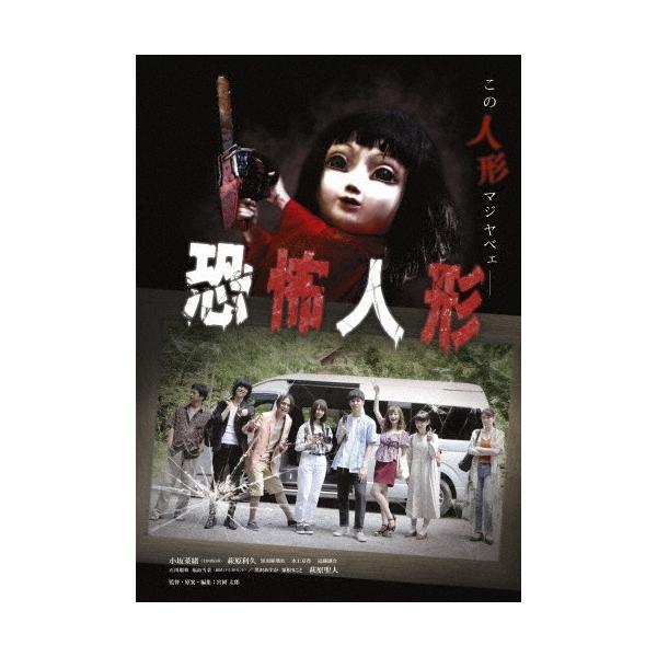 恐怖人形/小坂菜緒[DVD]【返品種別A】