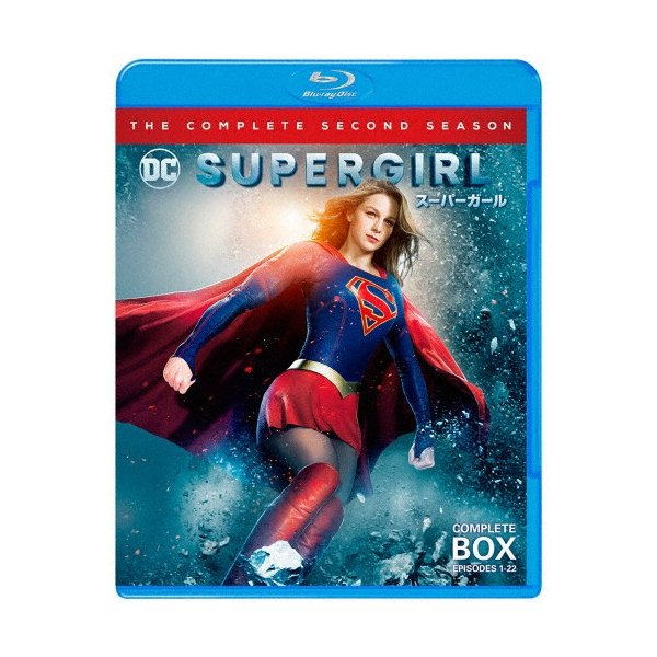 SUPERGIRL/スーパーガール〈セカンド・シーズン〉コンプリート・セット/メリッサ・ブノワ Blu-ray  返品種別A