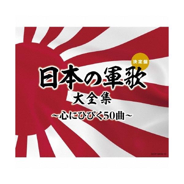 (決定盤)日本の軍歌大全集〜心にひびく50曲〜/オムニバス[CD]【返品種別A】