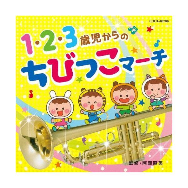1・2・3歳児からの ちびっこマーチ/コロムビア・オーケストラ[CD]【返品種別A】