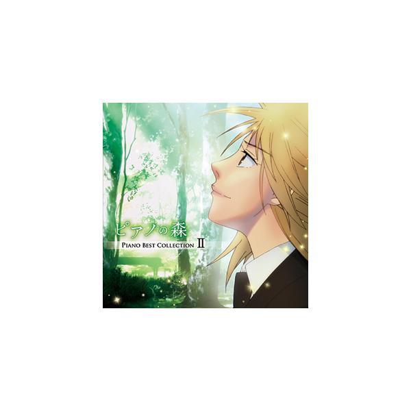 枚数  「ピアノの森」PianoBestCollectionII/オムニバス(クラシック) CD  返品種別A