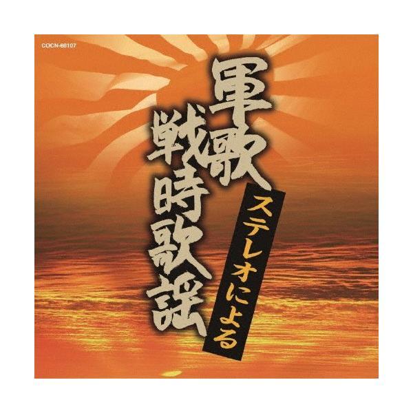 ザ・ベスト ステレオによる軍歌・戦時歌謡/軍歌[CD]【返品種別A】