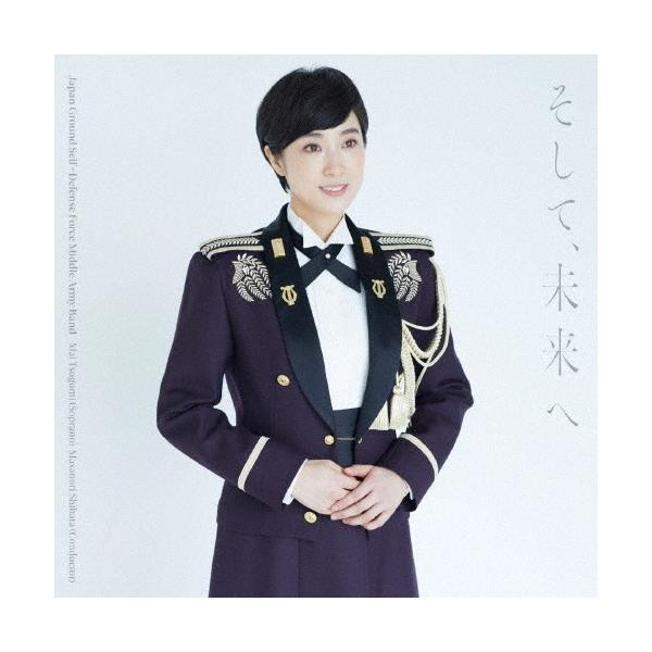 そして、未来へ/陸上自衛隊中部方面音楽隊,柴田昌宜,鶫真衣[CD+DVD]【返品種別A】
