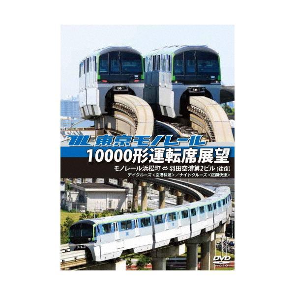 東京モノレール10000形運転席展望 モノレール浜松町 ⇔ 羽田空港第2ビル(往復)【デイクルーズ<区間快速・空港快速>/ナイトクルーズ<区...[DVD]【返品種別A】