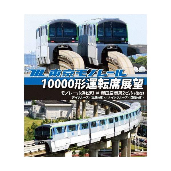 東京モノレール10000形運転席展望【ブルーレイ版】モノレール浜松町 ⇔ 羽田空港第2ビル(往復)【デイクルーズ<区間快速・空港快速>/...[Blu-ray]【返品種別A】