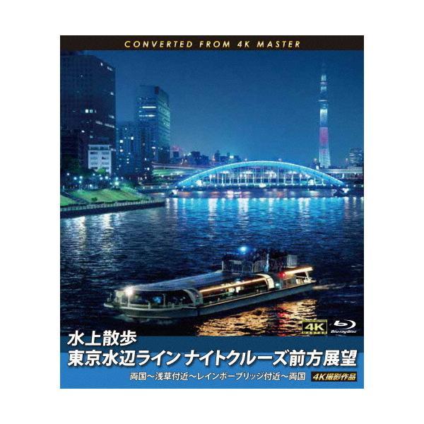 水上散歩 東京水辺ラインナイトクルーズ前方展望【ブルーレイ版】両国〜浅草付近〜レインボーブリッジ付近〜両国 4K撮影作品/船[Blu-ray]【返品種別A】