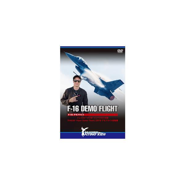 """F-16 デモフライト ジェイコブ""""プリモ""""インペリゼリ大尉「PACAF Viper Demo Team」2019 デモフライト総集編/ミリタリー[DVD]【返品種別A】"""