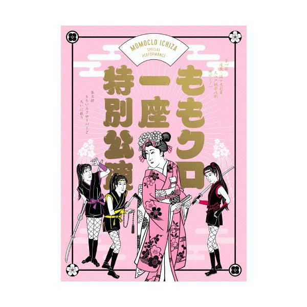 枚数    版 『ももクロ一座特別公演』Blu-ray初回 版/佐々木彩夏 Blu-ray  返品種別A