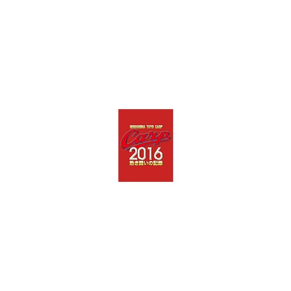 CARP2016熱き闘いの記録 V7記念特別版 〜耐えて涙の優勝麗し〜【DVD】/野球[DVD]【返品種別A】