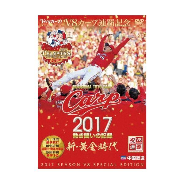 CARP2017熱き闘いの記録 V8特別記念版 〜新・黄金時代〜【DVD】/野球[DVD]【返品種別A】