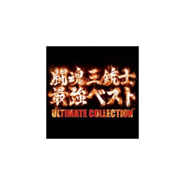 闘魂三銃士 最強ベスト/スポーツ[CD]【返品種別A】