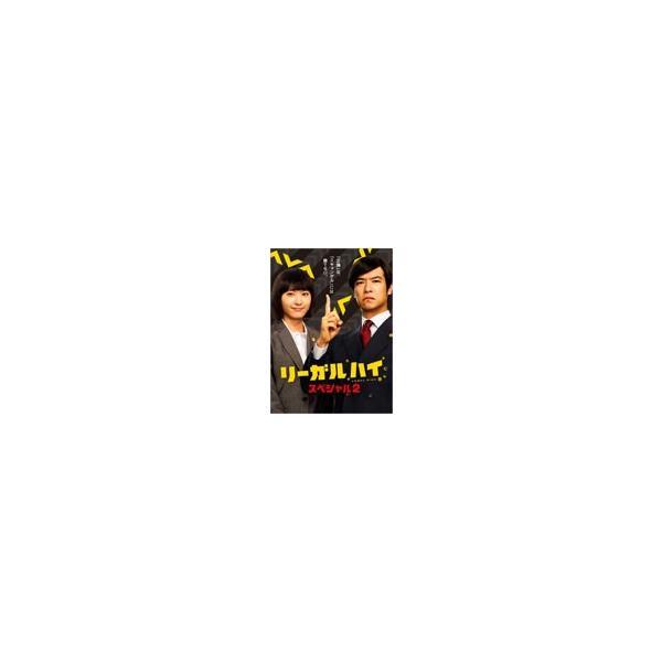 リーガルハイ・スペシャル2 DVD/堺雅人[DVD]【返品種別A】