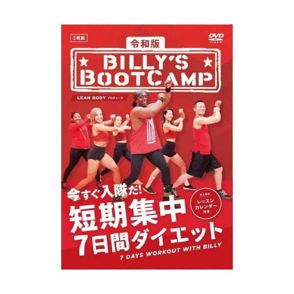 令和版「ビリーズブートキャンプ 短期集中7日間ダイエット」/ビリー・ブランクス[DVD]【返品種別A】